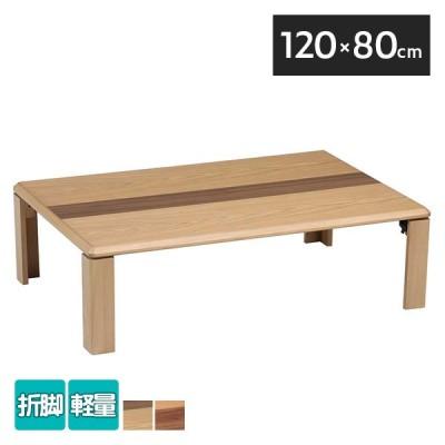 座卓 テーブル 長方形 幅120cm リビングテーブル 折れ脚 折りたたみ式 軽量 木製 (ライン 120 RT-012/RT-015) 折れ脚座卓