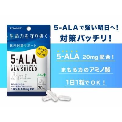 5-ALAサプリメント アラシールド 30粒入 約1か月分 日本製 アミノ酸 クエン酸 飲むシールド 体内対策サポート 5-アミノレブリン酸 毎日の健康に!