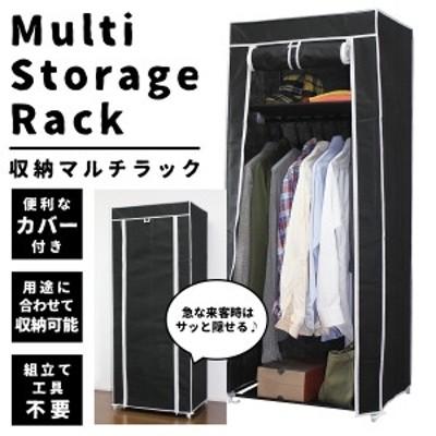 衣類収納ラック 簡単組立 工具不要 カバー付 収納ケース 高さ148×幅60×奥行45cm