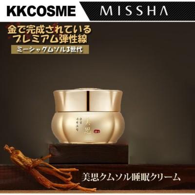 ミシャ 美思 韓方 クムソル 童顔管理の金雪 睡眠クリームOver Night Cream 基礎化粧品 スキンケア