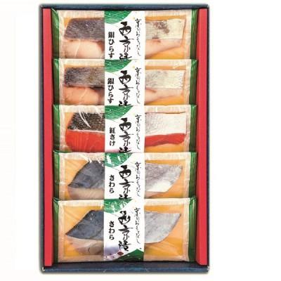 京都やま六 西京漬詰合せ 5切入(3種)
