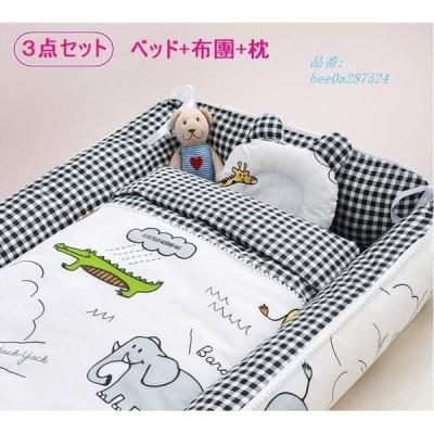 出産祝い ベビーベッド ベビークッション ベビー 新生児 赤ちゃん ベッド ベビー用寝具 安心快適 転落防止 洗える 取り外し インベッド