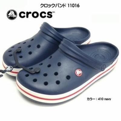 クロックス crocs サンダル クロックバンド 11016-410 軽量 並行輸入 クロスライト ネイビー 紺 メンズ レディース 靴