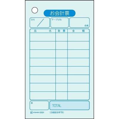 ヒサゴ お会計票品名ナシ N入 2031N (1箱)