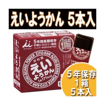 非常食 保存食 非常食(5年保存)井村屋 保存用 えいようかん 1箱(60g×5本入)
