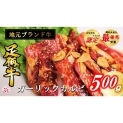 かながわブランド【足柄牛】ガーリックカルビ焼肉用500g