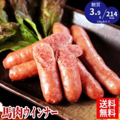 【送料無料】折戸の新鮮馬肉「馬肉ウインナー 約180g×2パックセット(1P=6本180g)」