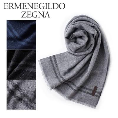 エルメネジルドゼニア マフラー Z8L12 選べるカラー ERMENEGILDO ZEGNA 【zkk】