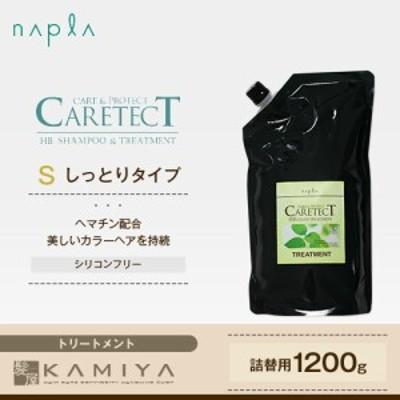 ナプラ ケアテクト HB カラー トリートメント S 1200g 詰替用
