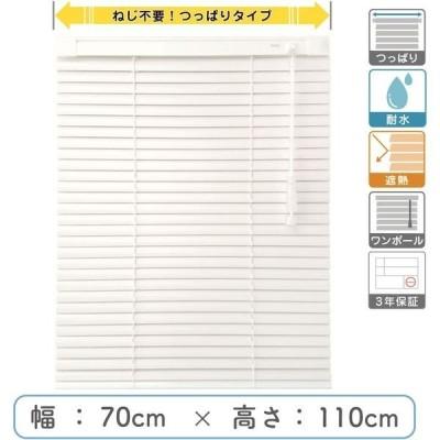 1cm単位 プロ仕様「つっぱりブラインド」幅70cm×高110cm 遮熱・耐水  ctb835T-70x110r48 1セット トーソー(直送品)