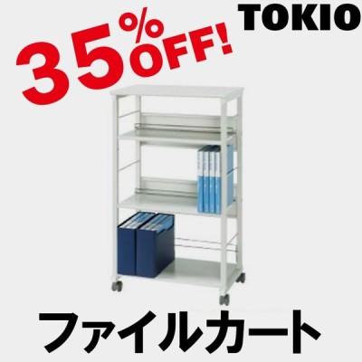 TOKIO NA-003 W610×D395×H1060 ファイルカート NA003