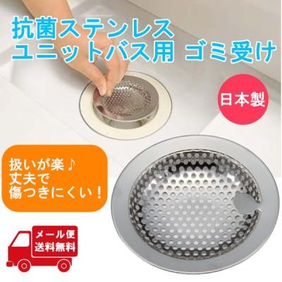 抗菌ステンレス ユニットバス用 ゴミ受け ゴミ受け お風呂 排水口 ゴミ取り 髪の毛取り 送料無料