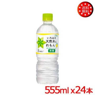 い・ろ・は・す 天然水にれもん PET 555ml x24本 1ケース 無糖・カロリーゼロ 送料無料 【メーカー直送】