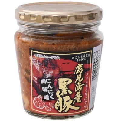 鹿児島ユタカ 鹿児島県産 黒豚にんにく肉味噌200g
