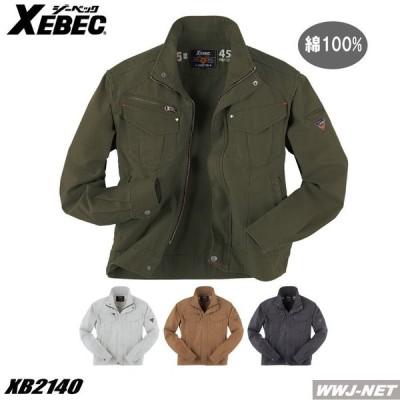 作業服 作業着 動きやすくソフトな風合い! 綿100% 長袖ブルゾン 秋冬物 xb2140 ジーベック