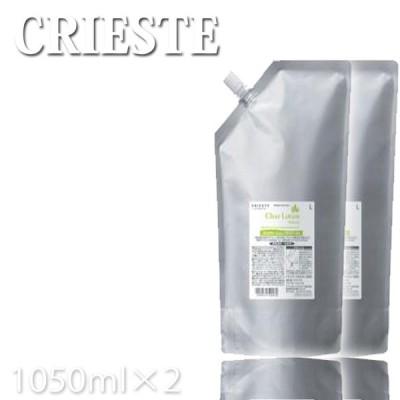 クラシエ クリエステ クリアローション デリケート 2本セット Lサイズ 1050ml×2本 送料無料 Kracie プロ用美容室専門店 プロのスキンケアシリーズ