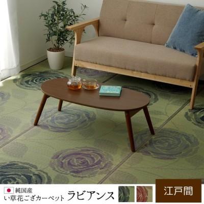 国産 い草花ござカーペット 「ラビアンス」江戸間1畳(約87×174cm) ブルー ローズ