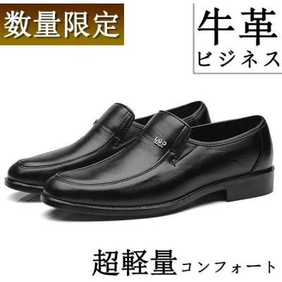 送料無料春夏 メンズ WXビジネス 結婚式  メンズシューズ 紳士靴 8種類から選べる ヨーロピアンテイスト シューズ 本革 メンズ 父の日