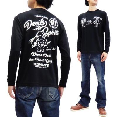 テッドマン ドライ ロンT エフ商会 TEDMAN シルキータッチ 長袖Tシャツ TDRYLT-200 ブラック 新品