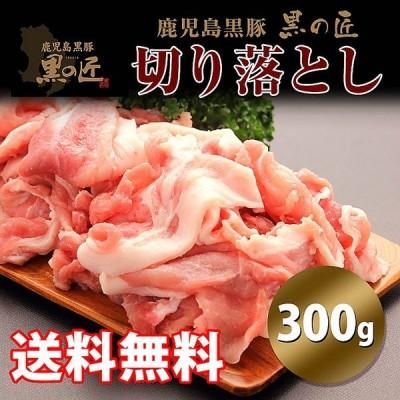 鹿児島黒豚「黒の匠(くろのたくみ)」切り落とし(300g)