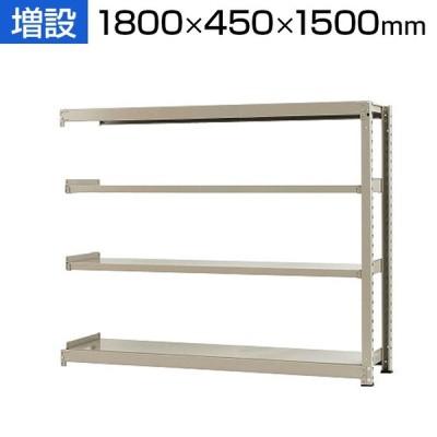 追加/増設用 スチールラック 中量 500kg-増設 4段/幅1800×奥行450×高さ1500mm/KT-KRL-184515-C4