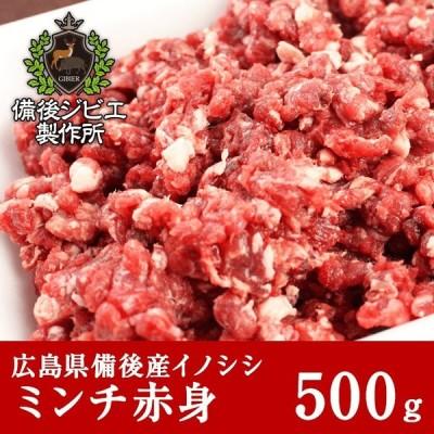 熟成 猪肉 粗挽きミンチ赤身(500g) 広島県産 備後地方 いのしし肉 イノシシ肉 ぼたん鍋 牡丹鍋 ボタン鍋 お鍋 すき焼き しゃぶしゃぶ ソーセージ ハンバーグ
