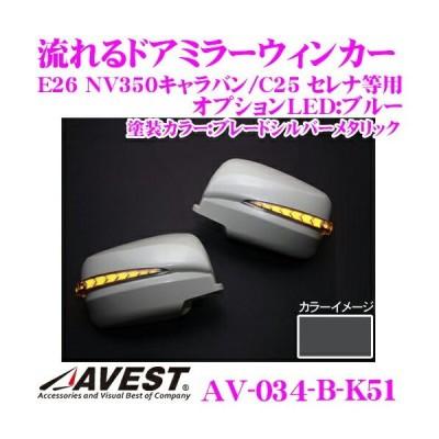 流れるLEDドアミラーウィンカーレンズ AVEST アベスト AV-034-B 塗装カラー:ブレードシルバーメタリック(K51)