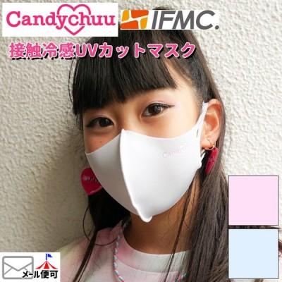 Candy chuu キャンディチュウ 接触冷感 洗える マスク 子供用 女 can-2006-001 S M