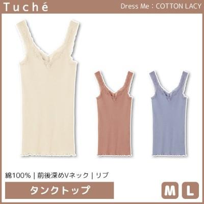 Tuche トゥシェ Dress Me ドレスミー COTTON LACY タンクトップ グンゼ GUNZE 綿100%