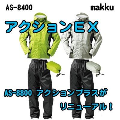 AS-8400 アクションEX レインウエア カッパ 合羽 マック 透湿防水