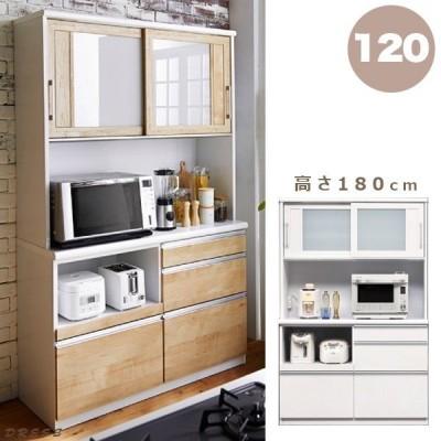 レンジボード レンジ台 完成品 幅120cm 国産 ホワイト ナチュラル 選べる2色 奥行48 高さ180 食器棚 キッチンボード ダイニン