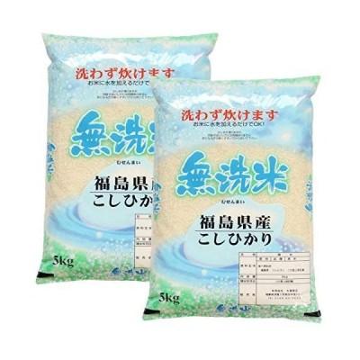 『新米』無洗米!令和2年産福島県中通り産コシヒカリ (10kg)