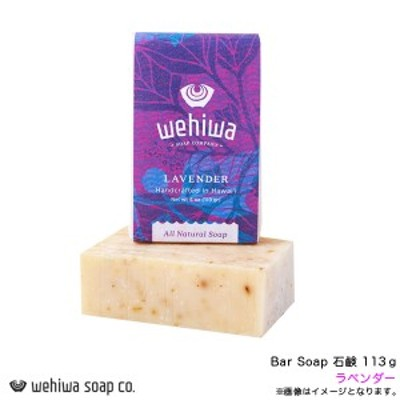 Wehiwa Bar Soap ラベンダー 石鹸 113g ハワイアン ソープ ハンドメイド オアフ島ナナクリ お土産 ウェヒワ WHW-NTS-LV