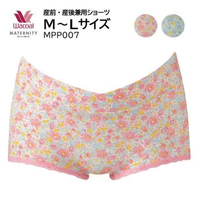 25%OFF ワコール wacoal  産前  産後 兼用 ショーツ  M・Lサイズ MPP007