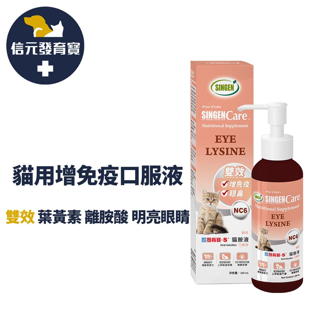 singen 信元發育寶 雙效強化免疫力口鼻眼保健營養健康配方-貓胺液口服液-貓咪專用