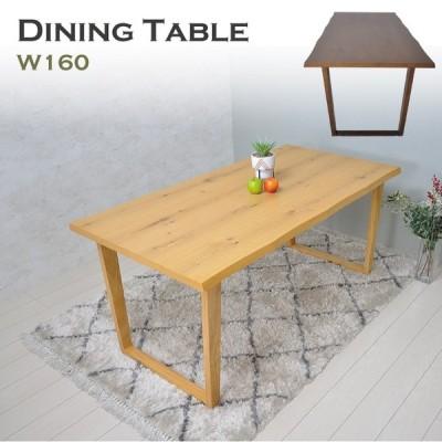 ダイニングテーブル 北欧 おしゃれ ダイニング  テーブル 幅160 大型 食卓テーブル 木製 木目 オーク ナチュラル ブラウン