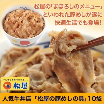 人気牛丼店の「松屋の豚めしの具」10袋セット