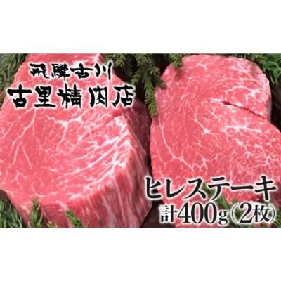 飛騨牛 5等級 ヒレ肉 ヒレステーキ 厚さ3cm 2枚で400g 希少 BBQにも 古里精肉店[Q551]