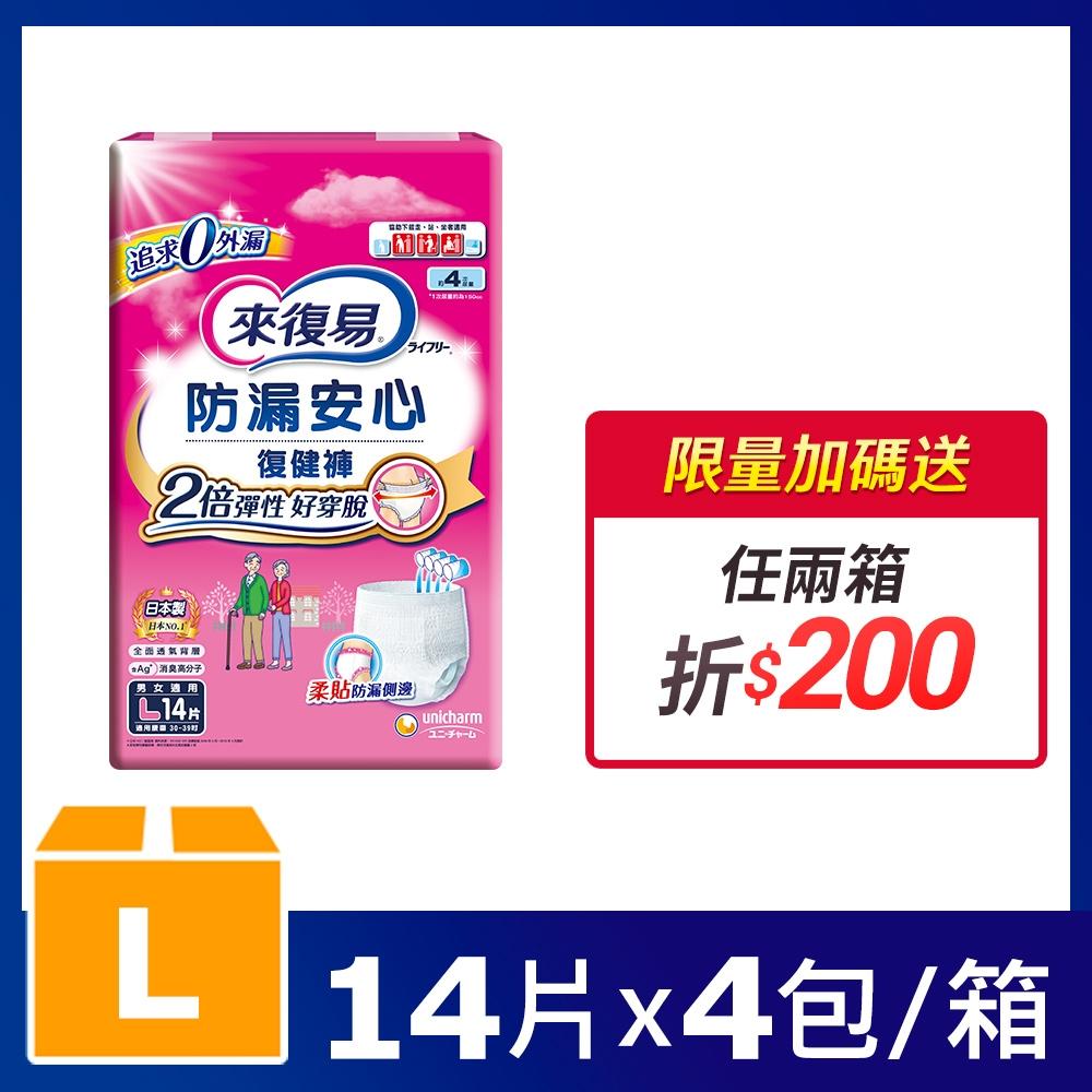 來復易 防漏安心復健褲(L)(14片 X 4包/箱)