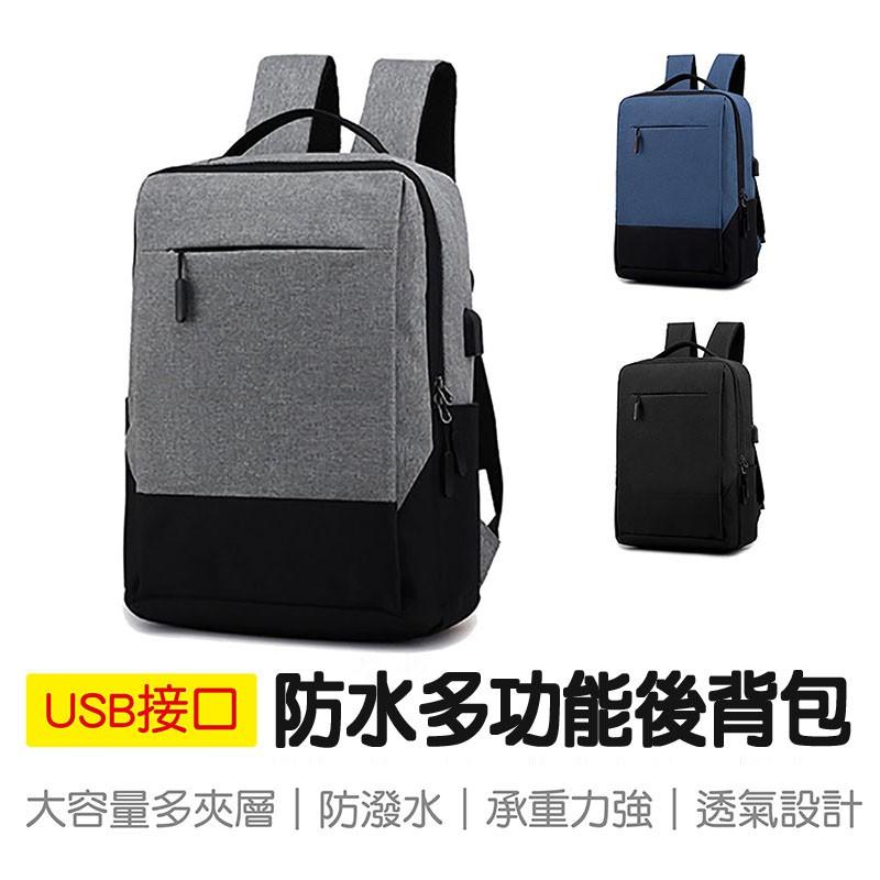筆電後背包 撞色電腦包 減壓設計 超大空間 USB充電插孔 多層夾層 可適用 13吋 14吋 15.6吋 17.3吋筆電