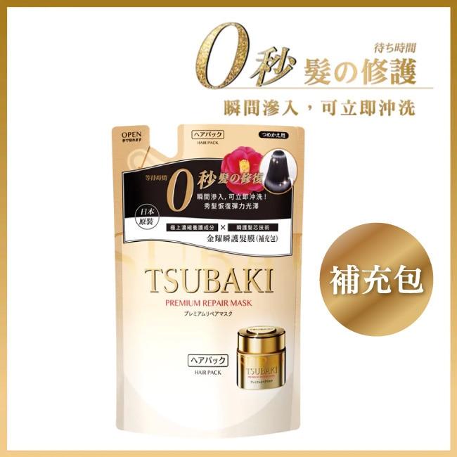 思波綺金耀瞬護髮膜(補充包)150g