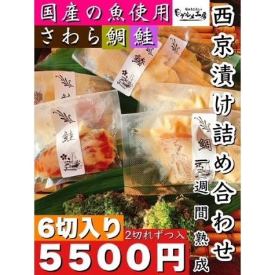 国産 詰め合わせセット さわら 鮭 鯛 2切れずつ入(計6切れ入)