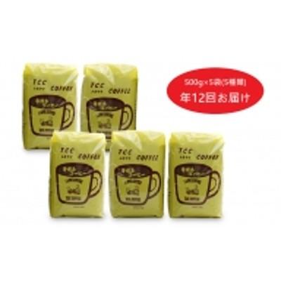 遠山珈琲 コーヒー5種類 年12回お届け
