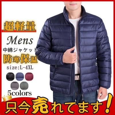 中綿ジャケット 暖かい 超軽量 ダウン風 メンズ ダウンコート 中綿 羽織り 防寒 ジャケット 防風 ショート丈 コート 無地 冬 ショートコート