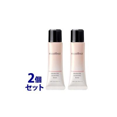 《セット販売》 資生堂 マキアージュ ドラマティックライティングベース (25g)×2個セット SPF30 PA+++ 化粧下地
