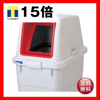 リス 分類ボックス 70L フタ オープン レッド 本体別売
