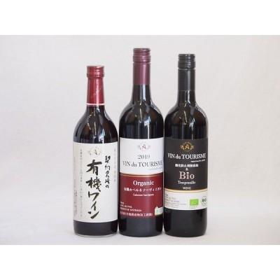 有機ワイン3本セット(コンコード種赤ワインやや甘口 ヴァン ドゥ ツーリズム カベルネソーヴィニヨン ミディアム(オーストラリア) テンプラリーニョ種