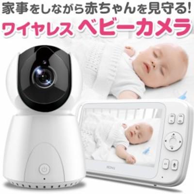 ベビーモニター カメラ ワイヤレス ベビーカメラ 見守りカメラ 赤ちゃん ペット 暗視 ワイヤレス 出産祝い 内祝い オートトラッキング 技