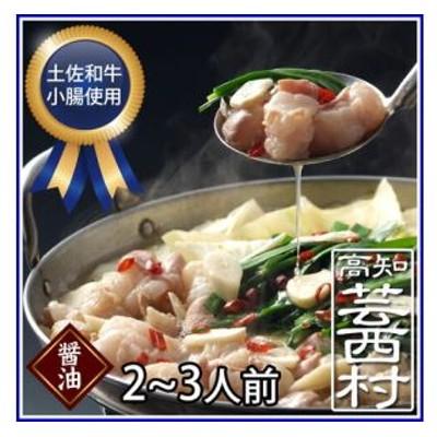 土佐和牛もつ鍋セット【醤油】約2~3人前
