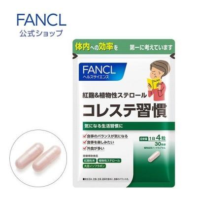 紅麹&植物性ステロール コレステ習慣 約30日分 大豆イソフラボン サプリメント サプリ イソフラボン ファンケル FANCL 公式